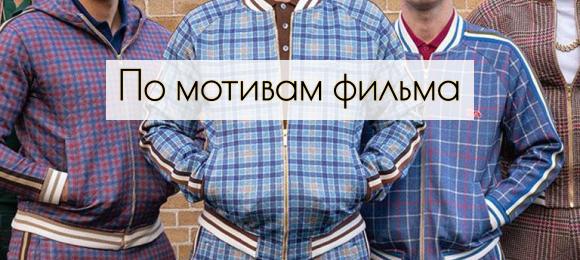 """Баннер категории """"Спортивные костюмы из Джентльменов"""""""